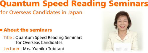 Quantum Speed Reading Seminars for Overseas Candidates in Japan